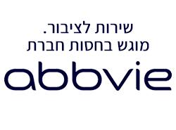 תודתנו לחברת abbvie על תרומה בלתי תלויה לסיוע בהקמת הקהילה. יובהר כי אין בתרומה זו כדי להשפיע על הפעילות או התוכן המוצגים בקהילה